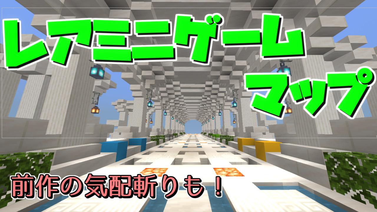 レアミニゲームマップ-ca966647