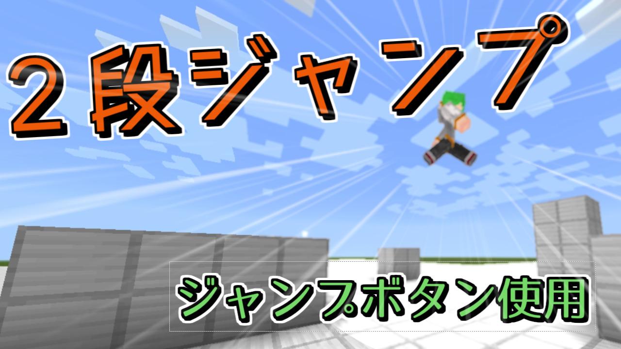 2段ジャンプ-be615082