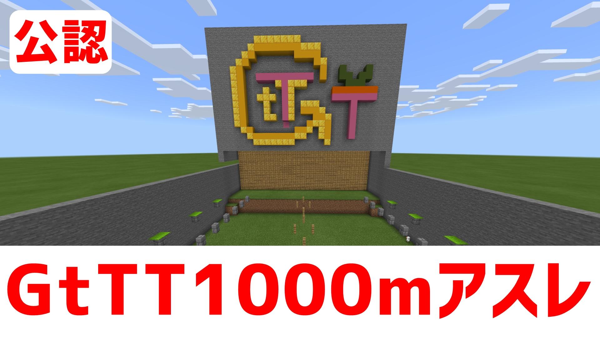 Gttt1000公認紹介-728615c9